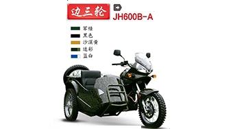 边三轮JH600B-A